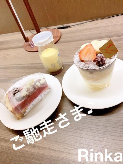 「スイーツ☆ご馳走さま♪」09/18日(水) 12:15 | りんかの写メ・風俗動画
