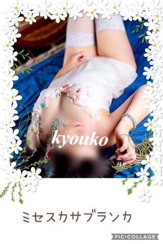 「ほっとひと息」09/18(水) 14:32   恭子(きょうこ)の写メ・風俗動画