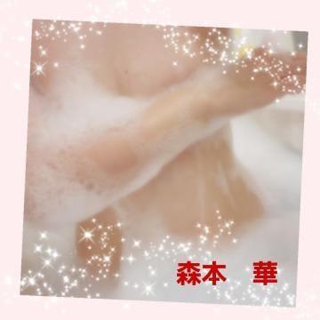 森本 華「出勤中(^o^)泡まみれ(^o^)」09/22(日) 18:36 | 森本 華の写メ・風俗動画
