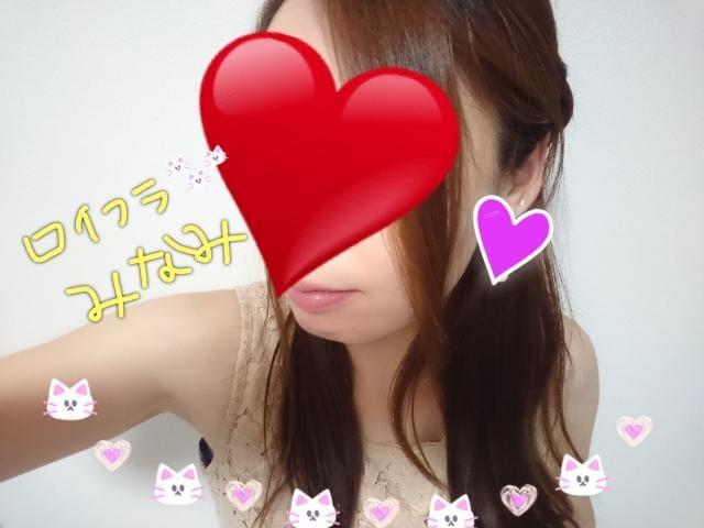 ☆みなみ☆「お礼です❤️」09/23(月) 02:57 | ☆みなみ☆の写メ・風俗動画