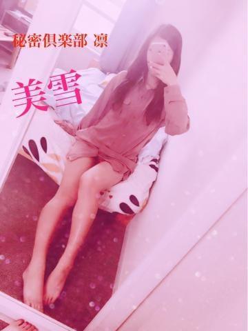 「とぅるとぅる…?」09/25(水) 09:58 | 美雪の写メ・風俗動画