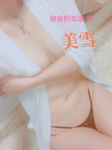 「やっほっほ!…?」09/27(金) 11:06 | 美雪の写メ・風俗動画