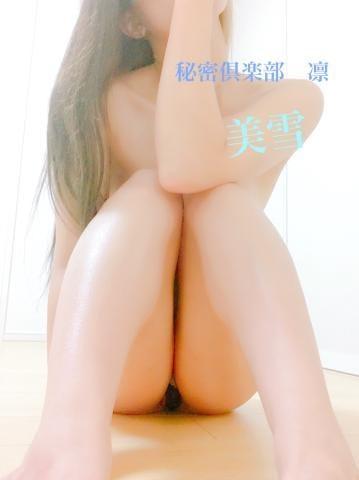 「お久しぶりです…?」10/10(木) 10:20 | 美雪の写メ・風俗動画