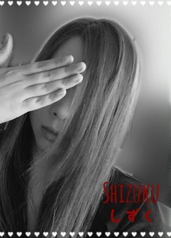 「サンファンへ呼んでくれたIさん♪」10/10(木) 13:20 | しずく(必ず満足できる女性)の写メ・風俗動画
