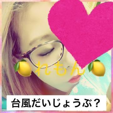 れもん「台風19号、大丈夫?」10/12(土) 21:32 | れもんの写メ・風俗動画