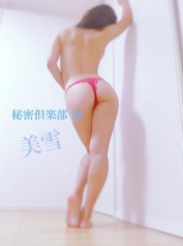 「好きなの…?」10/14(月) 10:01 | 美雪の写メ・風俗動画