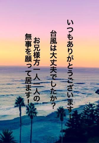 「お久しぶりです!」10/16(水) 01:21 | すみれの写メ・風俗動画
