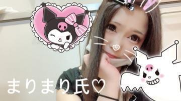 「やっぱあげよかな♡」10/16(水) 02:58 | まり【これ以上のないエロス】の写メ・風俗動画