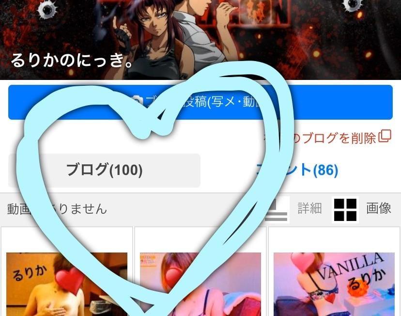 るりか「わーいわーい!」10/17(木) 20:01   るりかの写メ・風俗動画