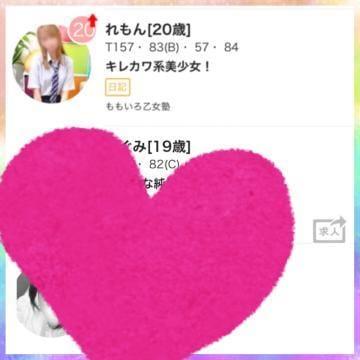 れもん「ランクイン!?ありがとうございます(つω`*)」10/18(金) 01:00 | れもんの写メ・風俗動画