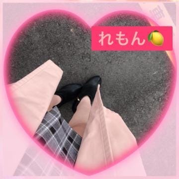 れもん「れもん出勤中〜(つω`*)」10/18(金) 14:16 | れもんの写メ・風俗動画