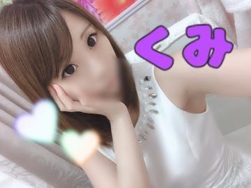 「お礼☆」10/21(月) 23:12   くみ(60分15千円)の写メ・風俗動画