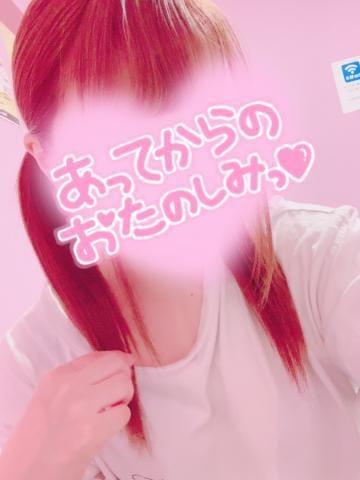 「退勤しました!」10/25(金) 06:24 | いちごの写メ・風俗動画