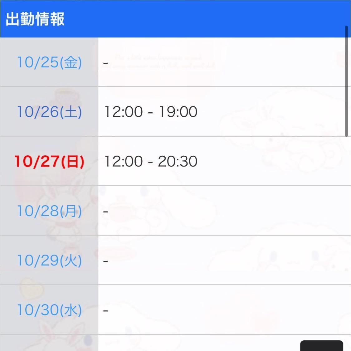 「奇跡を目撃せよ!!!」10/25(金) 11:14 | しなも★未経験・極上BODYの写メ・風俗動画