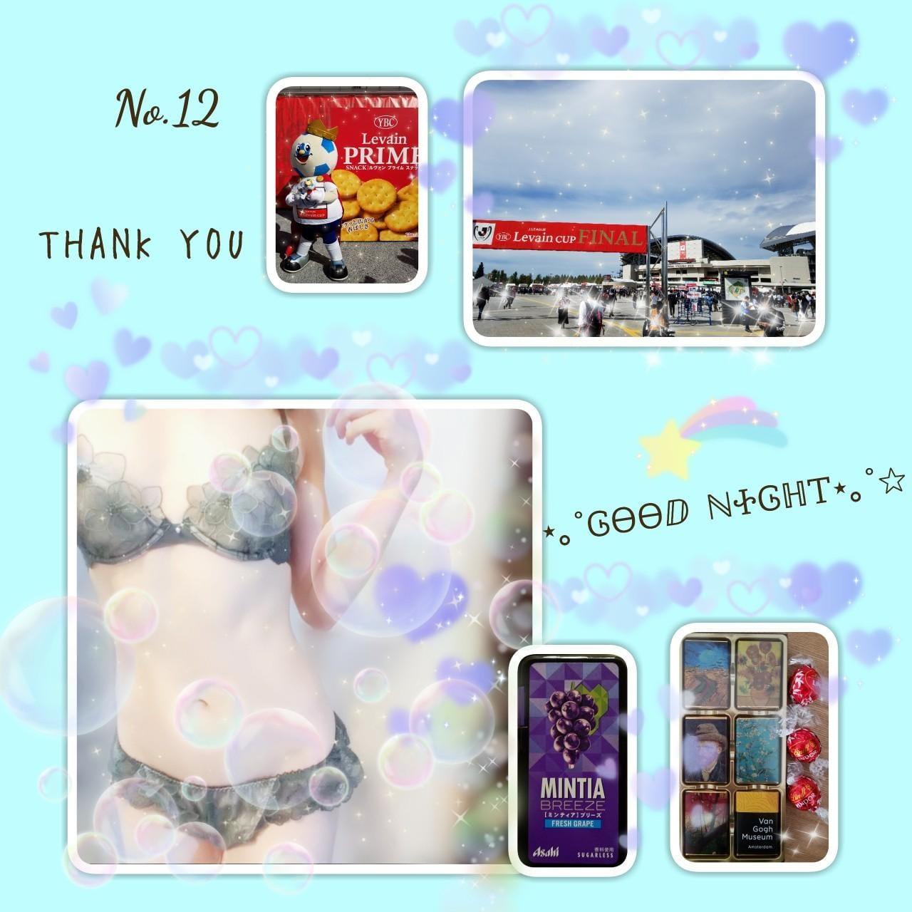 「おやすみなさい」10/27(日) 02:00   りこの写メ・風俗動画