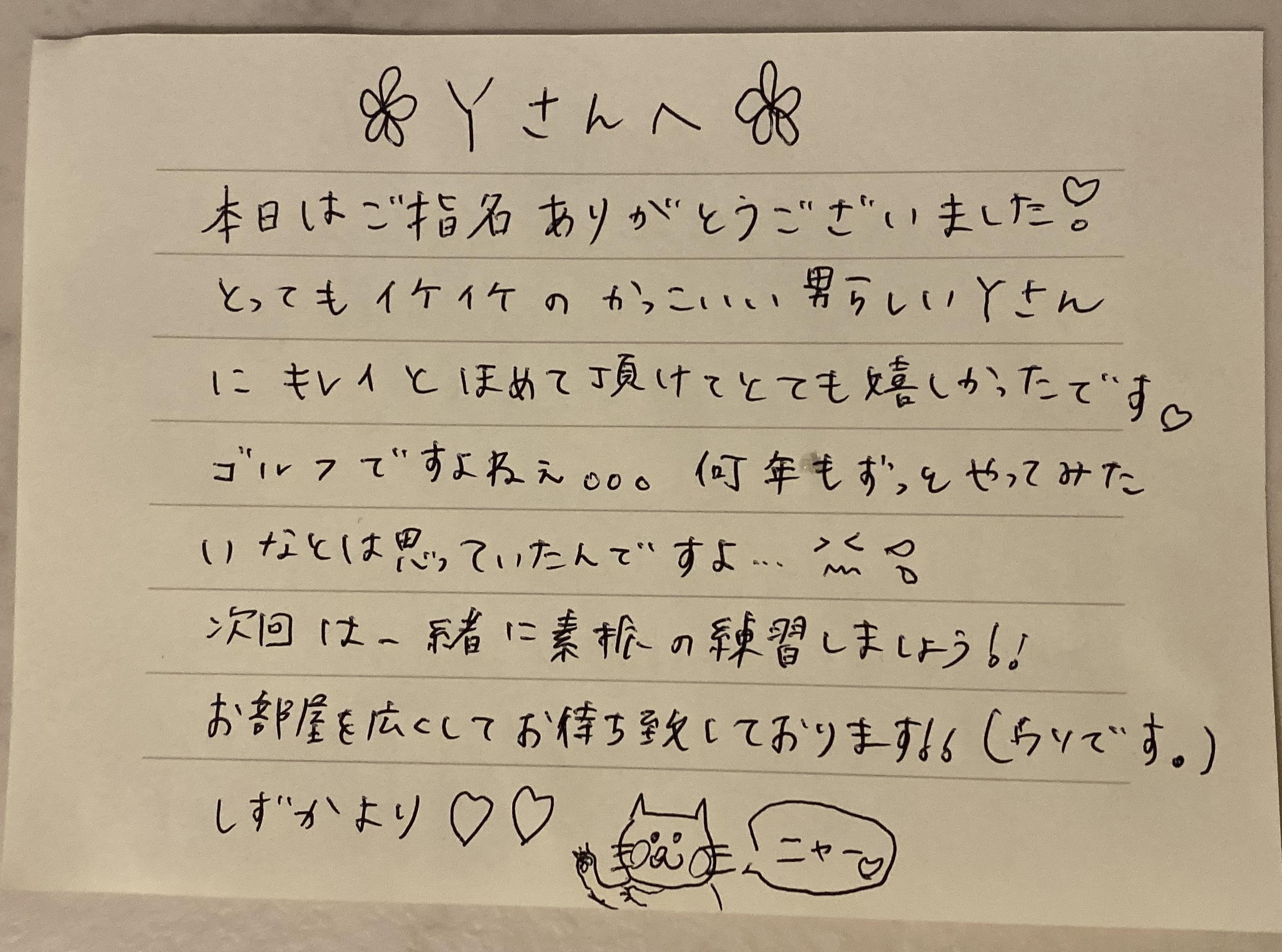 「Yさんへ」11/04(月) 18:19 | しずか☆美に酔いしれてしまう最高の美女の写メ・風俗動画