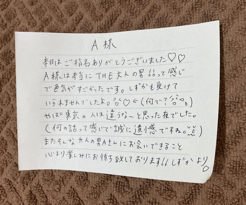 「A様敬語が変ですみません。」11/05(火) 00:52 | しずか☆美に酔いしれてしまう最高の美女の写メ・風俗動画