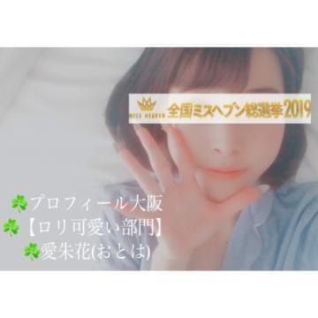 「[お題]from:シナトラ全部さん」11/05(火) 14:47 | 愛朱花/おとはの写メ・風俗動画