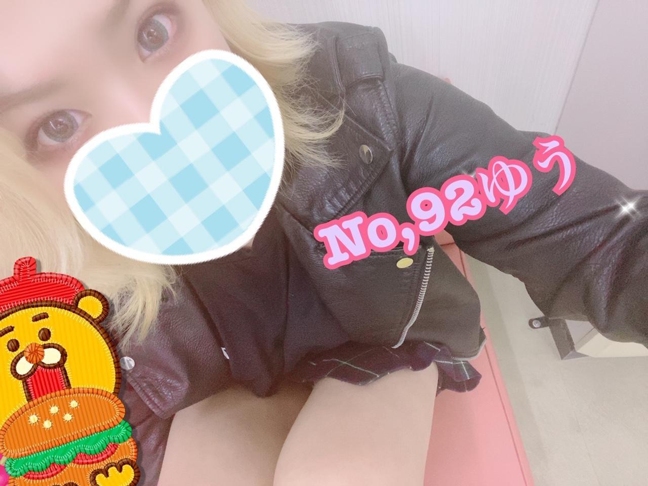 「おはよう\( ⍢ )/」11/09(土) 09:00 | ゆうの写メ・風俗動画