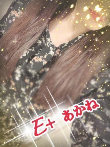 「20時〜??」11/09(土) 18:05   【S】あかねの写メ・風俗動画