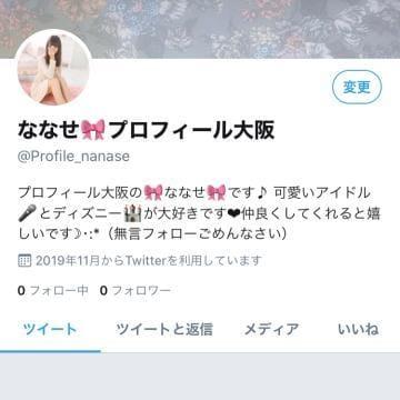 「ハジメマシタ」11/10(日) 08:00 | ななせの写メ・風俗動画