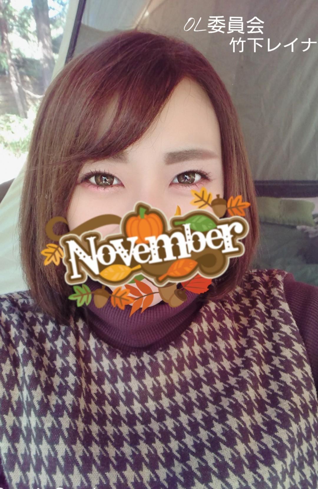 「充実と感謝」11/10(日) 14:50 | 竹下レイナの写メ・風俗動画