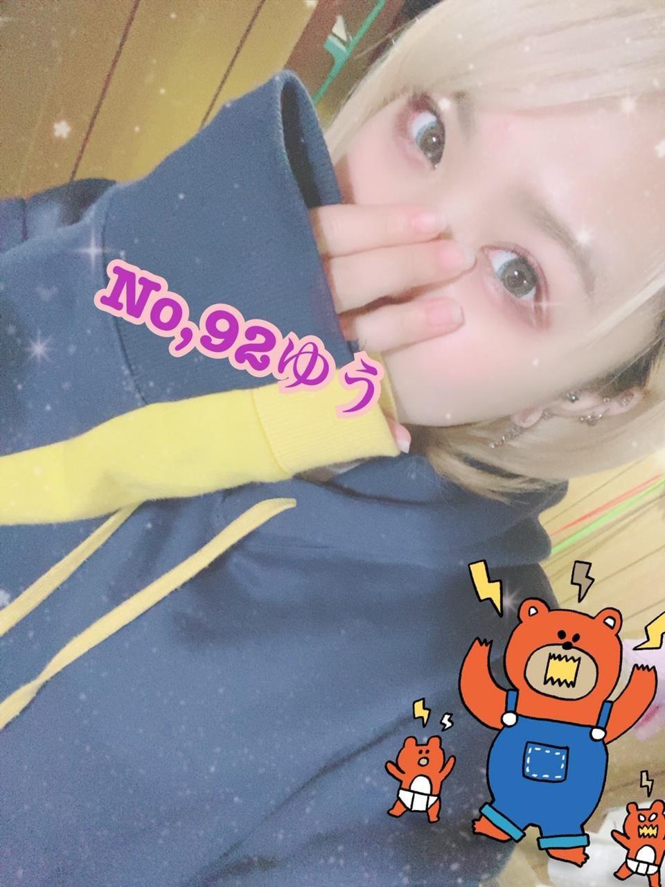「ありがとう♡」11/11(月) 10:53 | ゆうの写メ・風俗動画