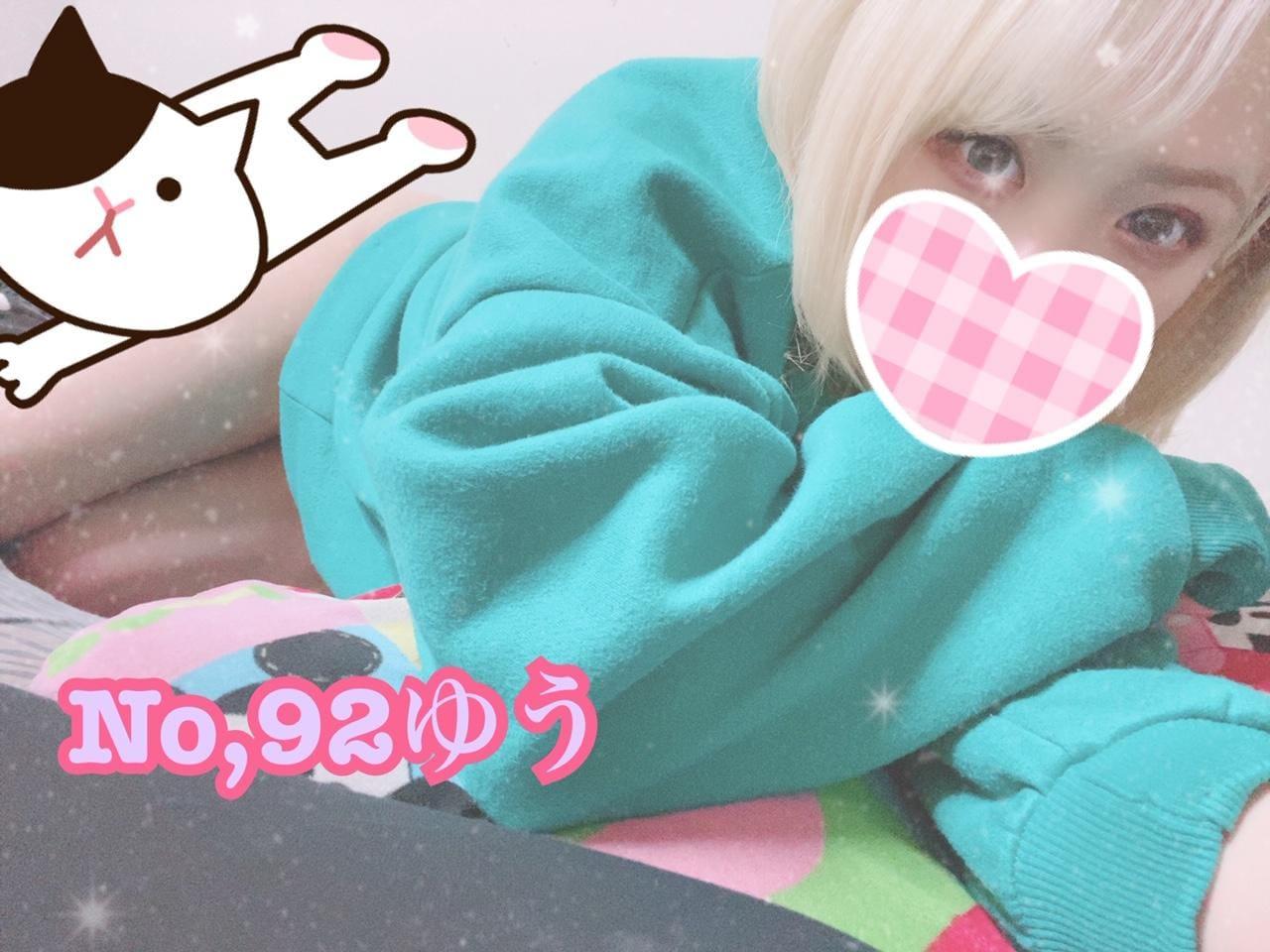 ゆう「さむーい(´・ω・`)」11/12(火) 09:00 | ゆうの写メ・風俗動画