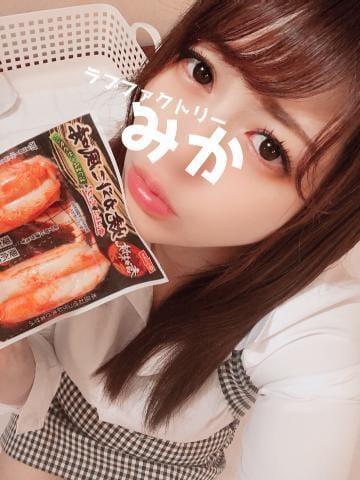 「カニが食べたい」11/12(火) 21:48 | みか【巨乳】の写メ・風俗動画
