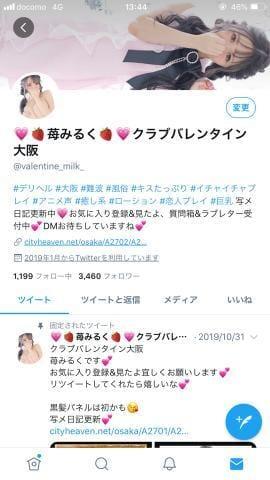 「?Twitter?」11/13(水) 13:47 | 苺みるくの写メ・風俗動画