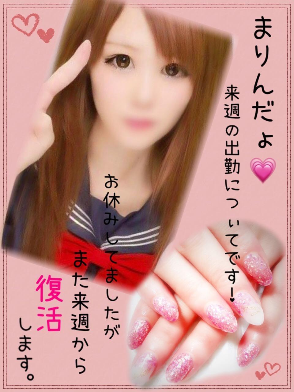 「こんばんわ♡」11/15(金) 22:04 | 超絶S級美女!まりんの写メ・風俗動画