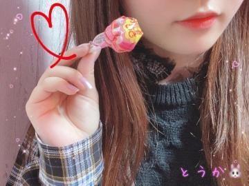 「うれしい!!」11/17(日) 12:49 | とうかの写メ・風俗動画