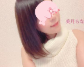 美月 らな「ひえ〜」11/20(水) 18:00 | 美月 らなの写メ・風俗動画