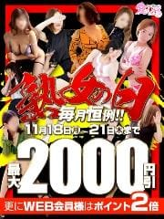 「本日『熟女の日』イベント最終日!」11/21(木) 22:18 | まこの写メ・風俗動画