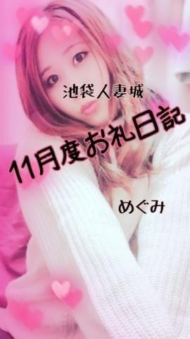 「11/21 15:30〜本指名T様へ☆*。めぐみ」11/22(金) 23:55 | めぐみの写メ・風俗動画
