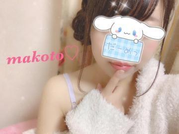 「甘えん坊?」11/24(日) 13:54 | Makoto マコトの写メ・風俗動画