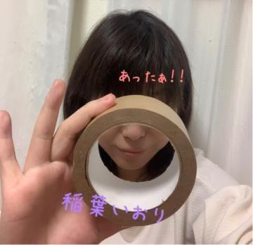 「今日は、すごくビックニュース!!」11/25(月) 18:06 | 稲葉いおりの写メ・風俗動画