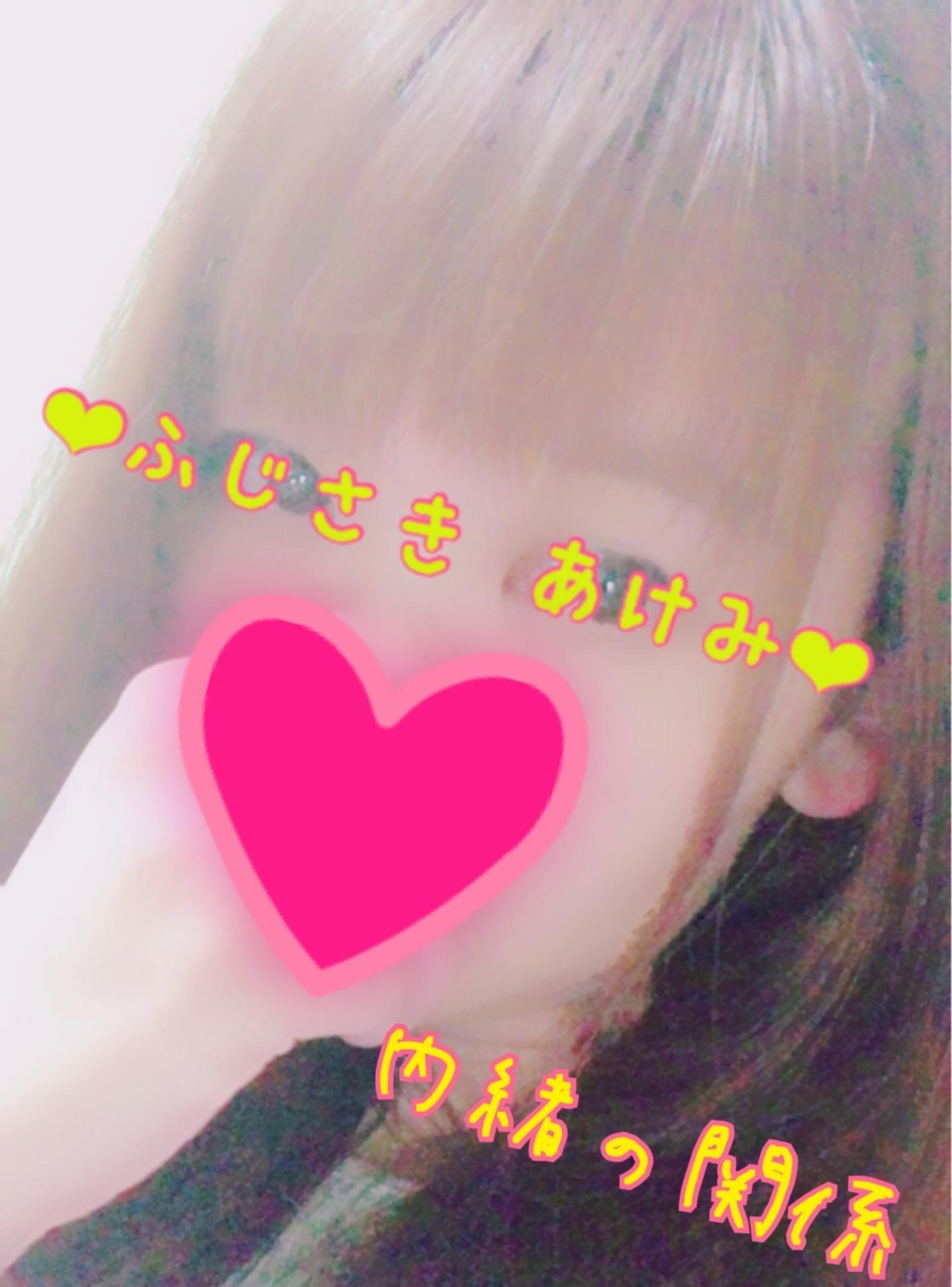 あけみ「ᵗᑋᵃᐢᵏ ᵞᵒᵘ*。:°ஐ..*」12/01(日) 19:54   あけみの写メ・風俗動画