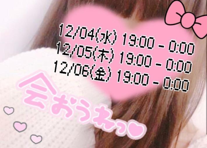 らんこ「❤︎ 会おうねっ ❤︎」12/04(水) 11:49   らんこの写メ・風俗動画