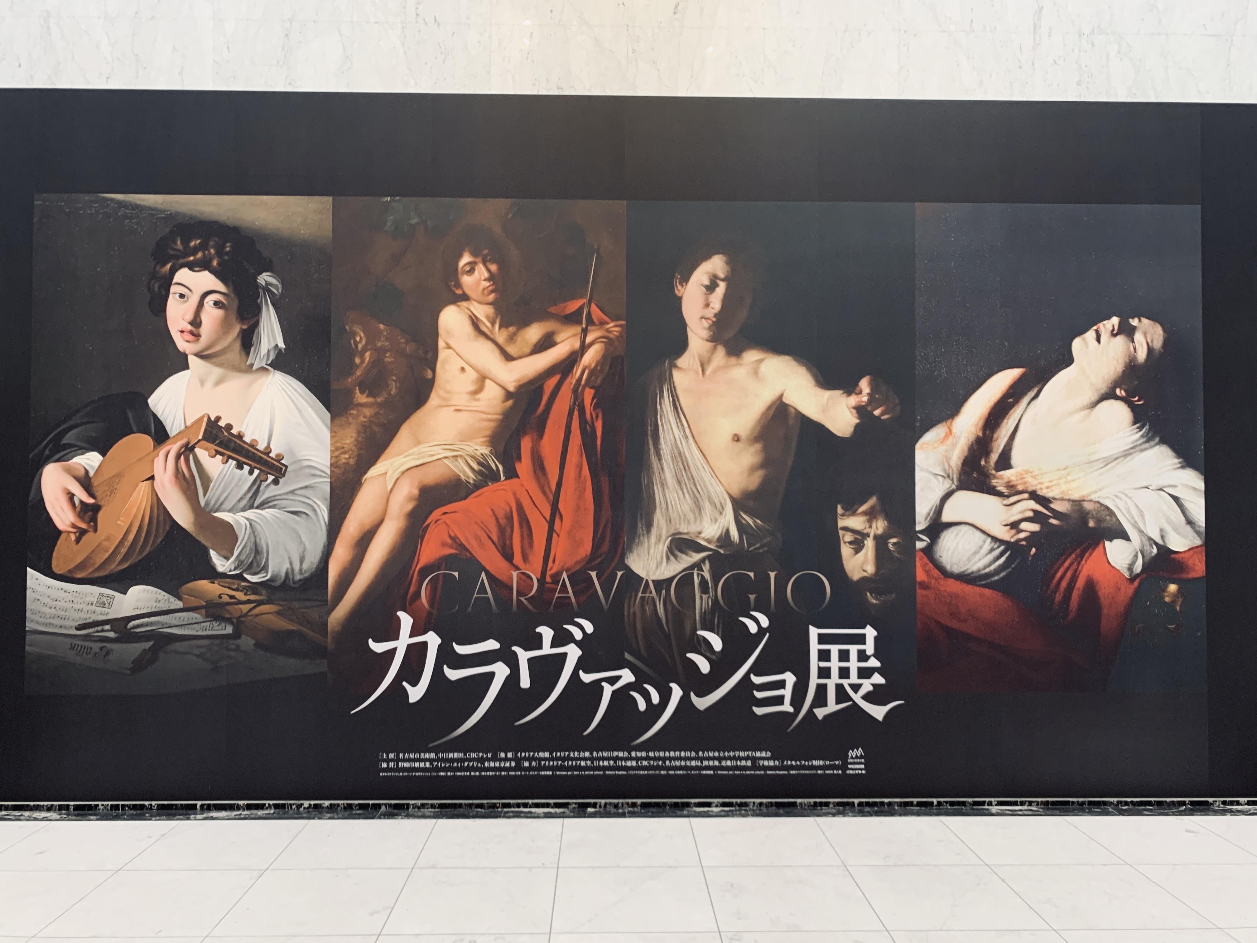 「カラヴァッジョ展」12/05(木) 09:35   ことなの写メ・風俗動画