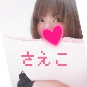 「お礼」12/06(金) 04:24 | さえこの写メ・風俗動画