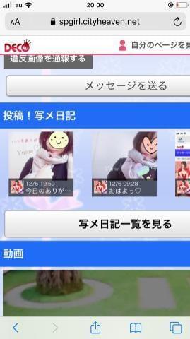 「似てるけど違うんだよ?」12/06(金) 20:14   ゆめの写メ・風俗動画