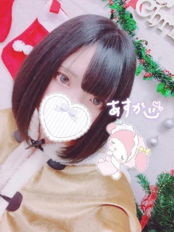 あすか「明日も!お礼」12/07(土) 05:28 | あすかの写メ・風俗動画