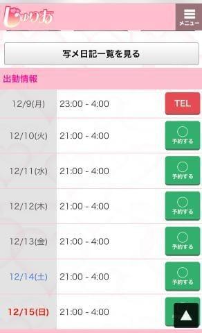 「鬼出勤だよーう」12/09(月) 23:41 | みかの写メ・風俗動画