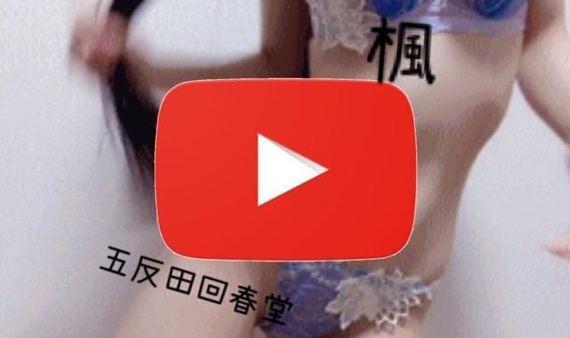 「動く楓」12/10(火) 21:33 | 楓-かえで-の写メ・風俗動画