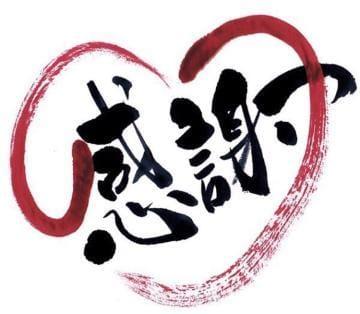 じゅん「お礼&次の出勤日」12/14(土) 22:23 | じゅんの写メ・風俗動画