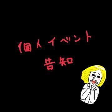 レオ「?個人イベント告知?」12/16(月) 15:30   レオの写メ・風俗動画