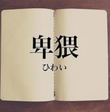 「卑猥」12/22(日) 08:29 | みかの写メ・風俗動画