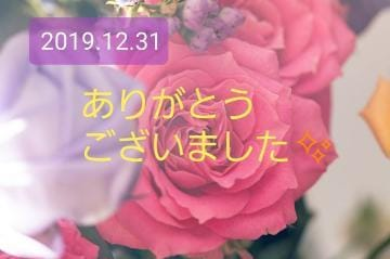 「大晦日にマメ情報」12/31(火) 09:03 | えり【黒髪抜群スタイル】の写メ・風俗動画
