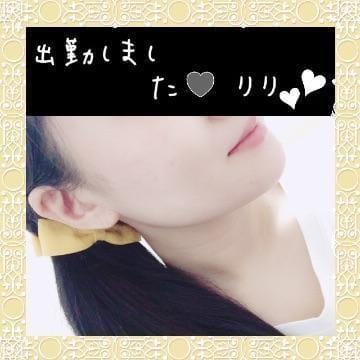 「?(?^^?)はいっ?」07/26(水) 18:34 | りりの写メ・風俗動画